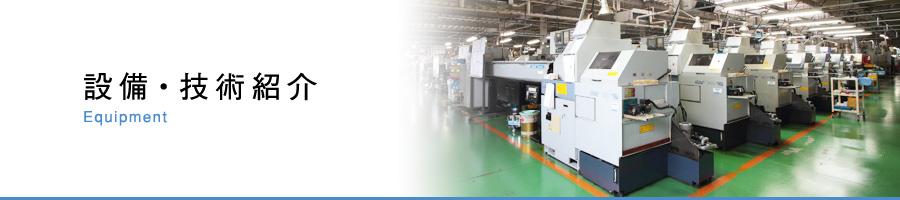 設備・技術紹介|facilities